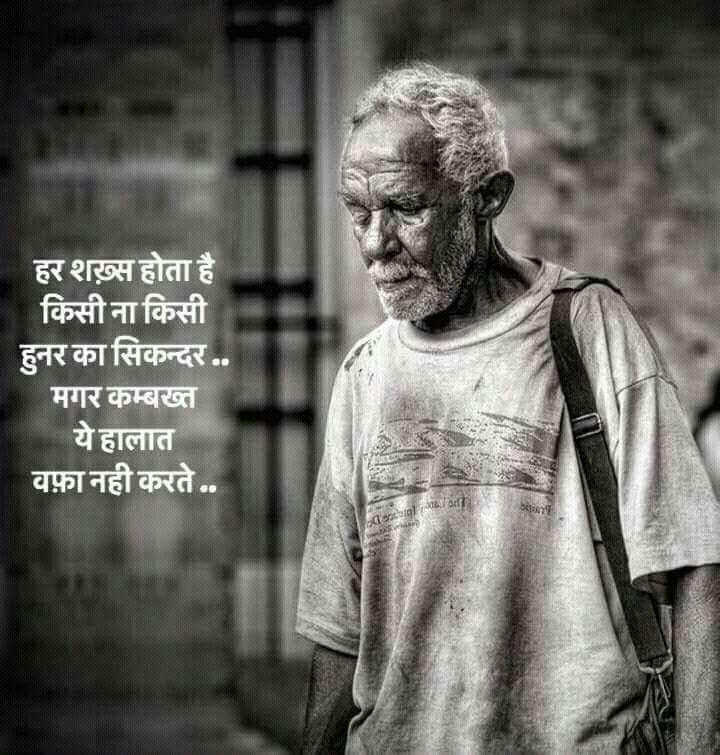 Pin By Shashvat On हनद तरकश Hindi Tarkash Our World