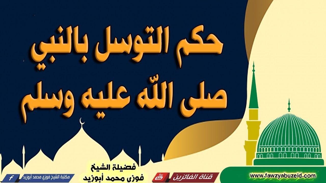 حكم التوسل بالنبي صلى الله عليه وسلم Home Decor Decals Enjoyment