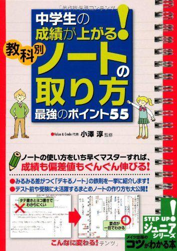 中学生の成績が上がる 教科別 ノートの取り方 最強のポイント55