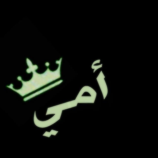 تاج راسي Arabic My Love Arabic Calligraphy