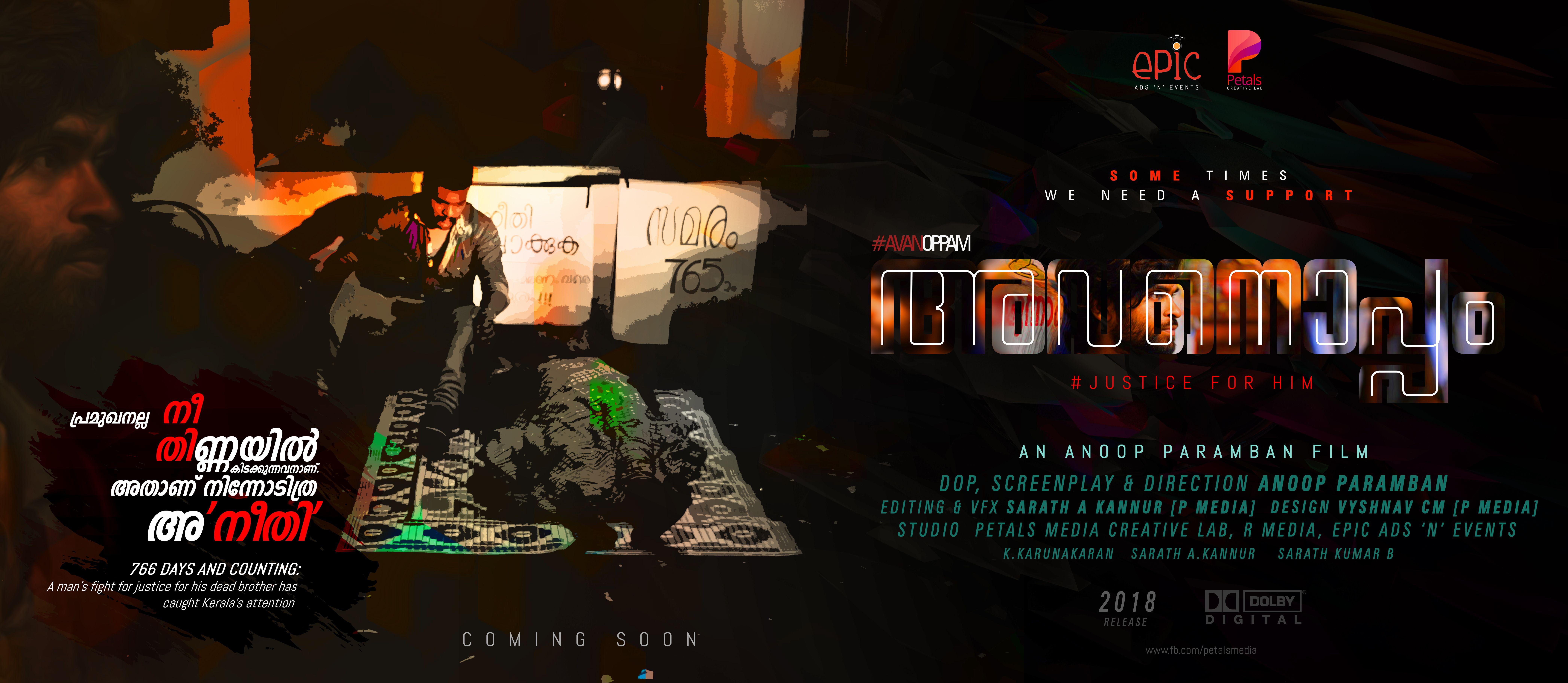 Avanoppam Malayalam Short Film Poster Designed By Vyshnav Cm