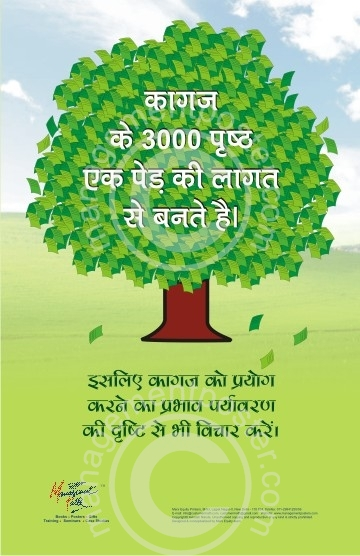 Save Paper Hindi Posters Save trees. Save the