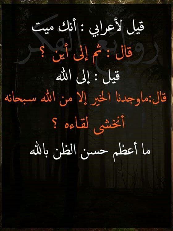 الله كريم يحبنا اكثر من والدينا Arabic Books Art Quotes Chalkboard Quote Art