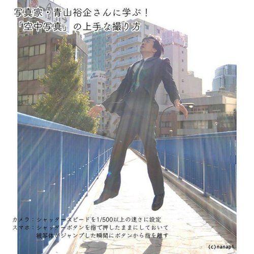 どんな人でも ジャンプした瞬間に輝きがある ステキで面白い空中写真を撮るコツを 道行く サラリーマンの跳び姿をおさめた写真集 ソラリーマン の著者で 写真家の青山裕企 Yukiao さんに教わりました Yuki Aoyama Japanese