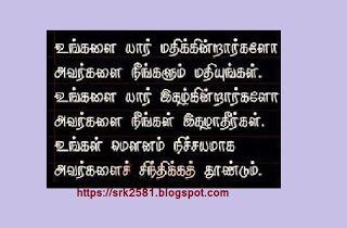 SRK2581: kutty thathuvam.17 in 2020 | Tamil motivational ...