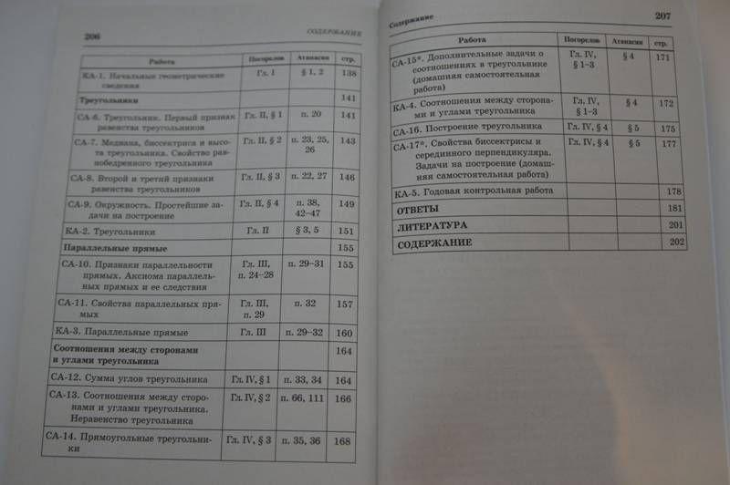 Списывай ру 7 класс геометрия самостоятельные и контрольные работы