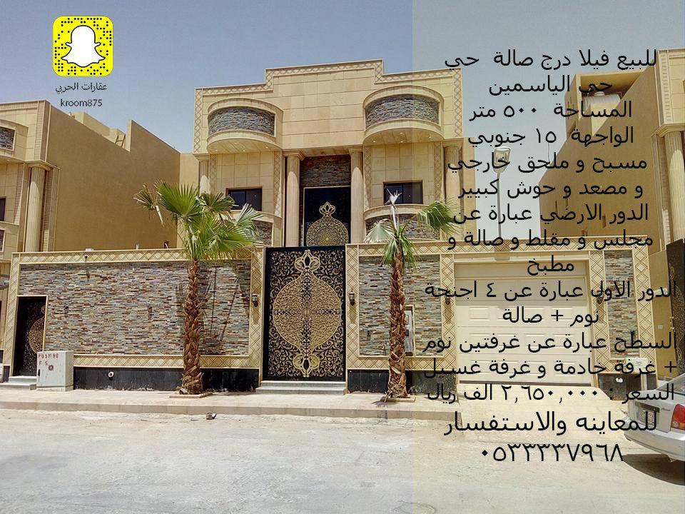 فيلا درج صالة للبيع بالياسمين المساحة 500 متر Http Aqarboursa Com Showthread Php 105440 D9 81 D9 8a D9 84 D8 A7 D8 Af D8 B1 D8 House Styles Mansions House