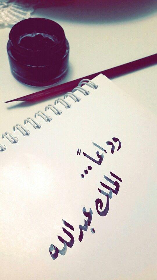 الله يرحمه ويغفر له Arabic Calligraphy Calligraphy