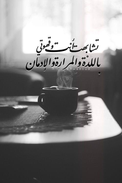 وتشابهت أنت وقهوتي باللذة والمرارة والإدمان محمود درويش Arabic Words Motivational Quotes Arabic Quotes