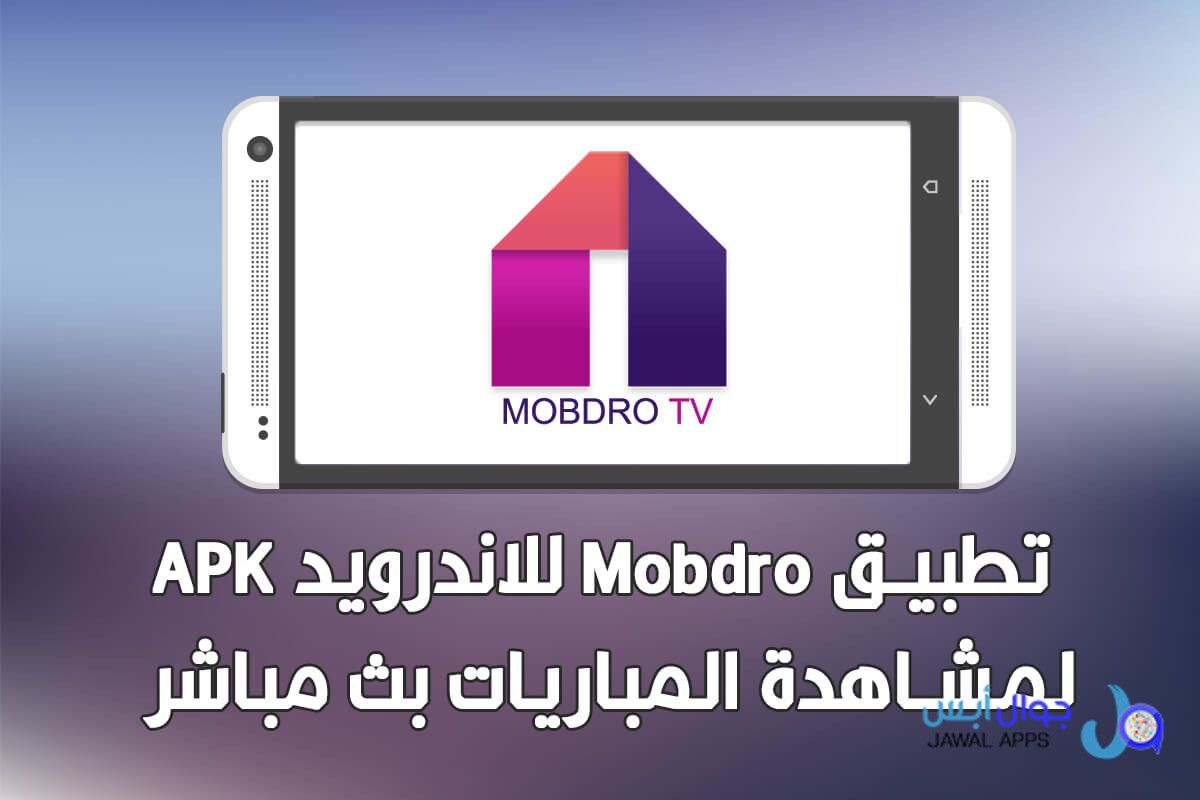 تحميل تطبيق Mobdro للاندرويد Apk بث مباشر قنوات بين سبورت مجانا Gaming Logos Logos Nintendo Games