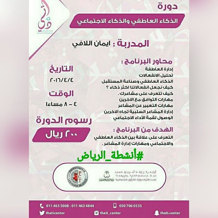 أنشطة الرياض للصغار والكبار On Instagram دورة الذكاء العاطفي و الذكاء الإجتماعي الرياض أنشطة الرياض Personalized Items