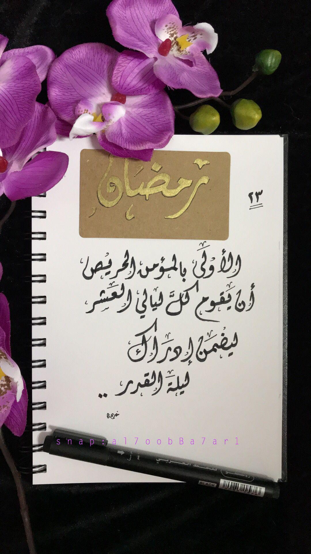 ٢٣ رمضان الأولى بـ المؤمن الحريص أن يقوم كل ليالي العشر لـ يضمن إدراك ليلة القدر خط خطي الخط العربي ا Ramadan Quotes Ramadan Day Ramadan