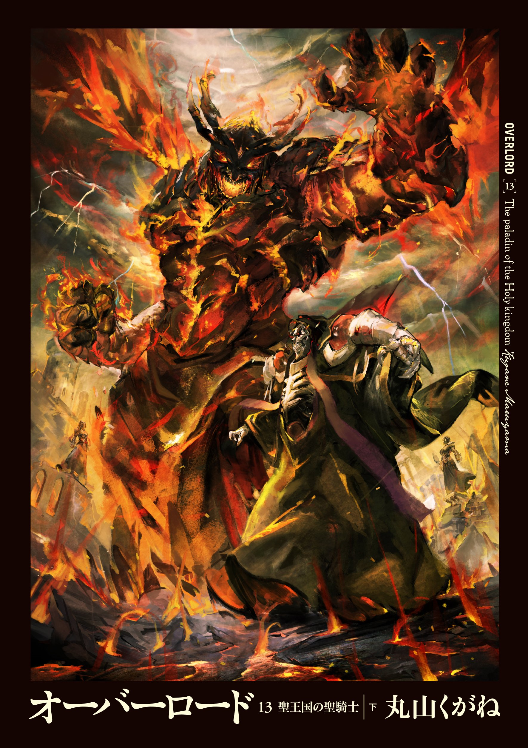 Capa Light Novel Overlord 13 The Paladins Of Holy Kingdom II Lancado Em 27 De Abril 2018