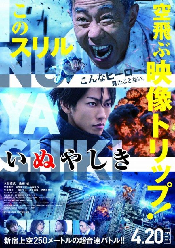 Sinopsis Inuyashiki (2018) Film Jepang Film baru