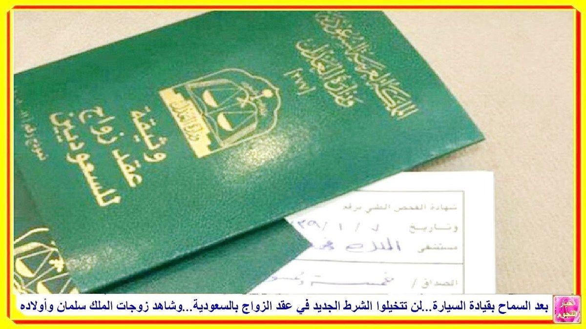 بعد السماح بقيادة السيارة لن تتخيلوا الشرط الجديد في عقد الزواج بالسعودية وشاهد زوجات الملك سلمان وأولاده Http Lnk Al 5 Book Cover Passport Holder Books