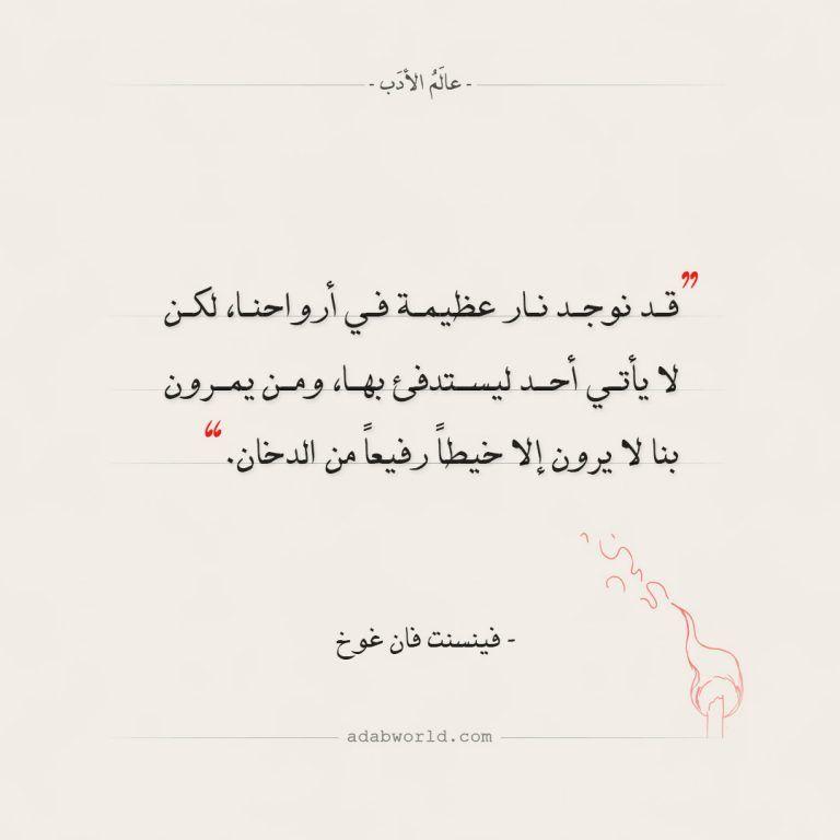 ابيات شعر غزليه لقيس بن الملوح مجنون ليلى عالم الأدب Arabic Love Quotes Quotes Love Quotes