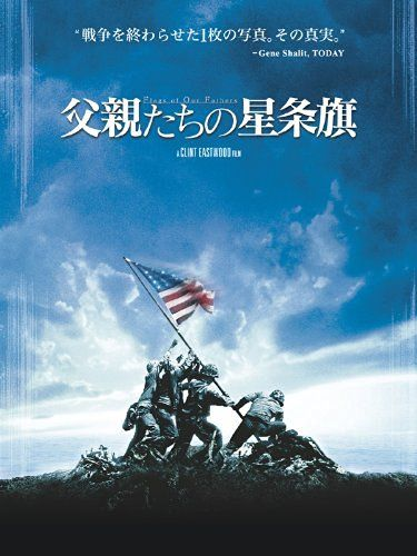 Flags of Our Fathers (2006, USA): ☆3