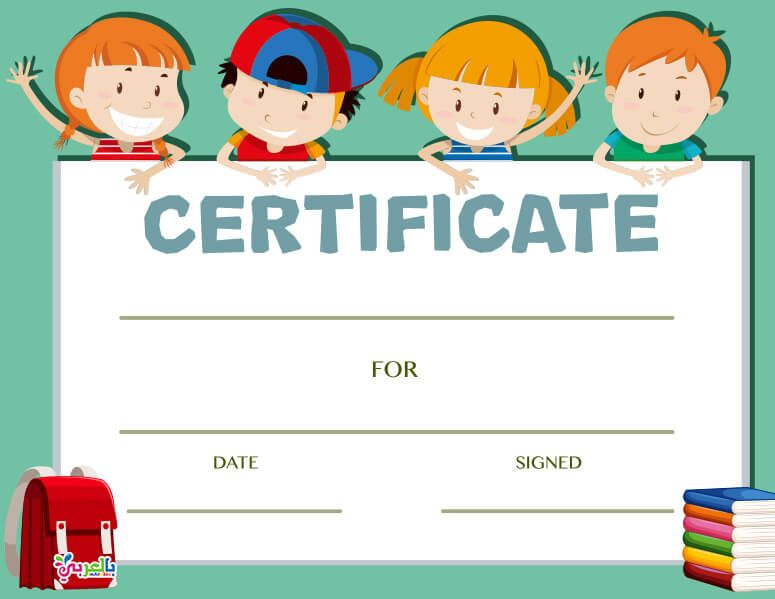 Free Printable Certificate Template For Kids بالعربي نتعلم Free Printable Certificate Templates Free Printable Certificates Printable Certificates