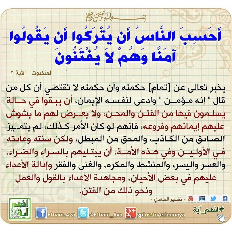 البــواردي Llteeff Twitter Islamic Phrases Quran Verses Quran Tafseer