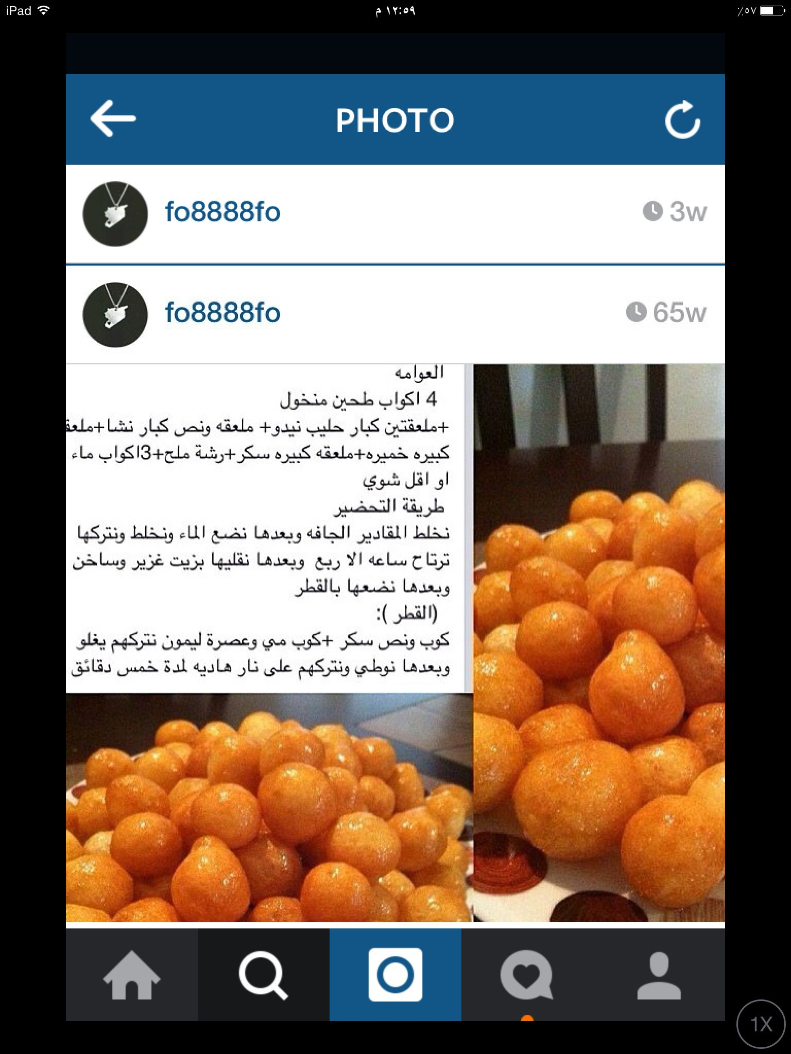 لقيمات East Dessert Eat Arabic Food