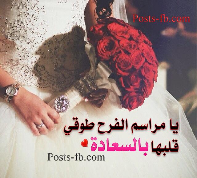 عبارات تهنئة بالزواج تهاني الزواج تهنئة زواج Arab Wedding Wedding Dress Silhouette Arabian Wedding
