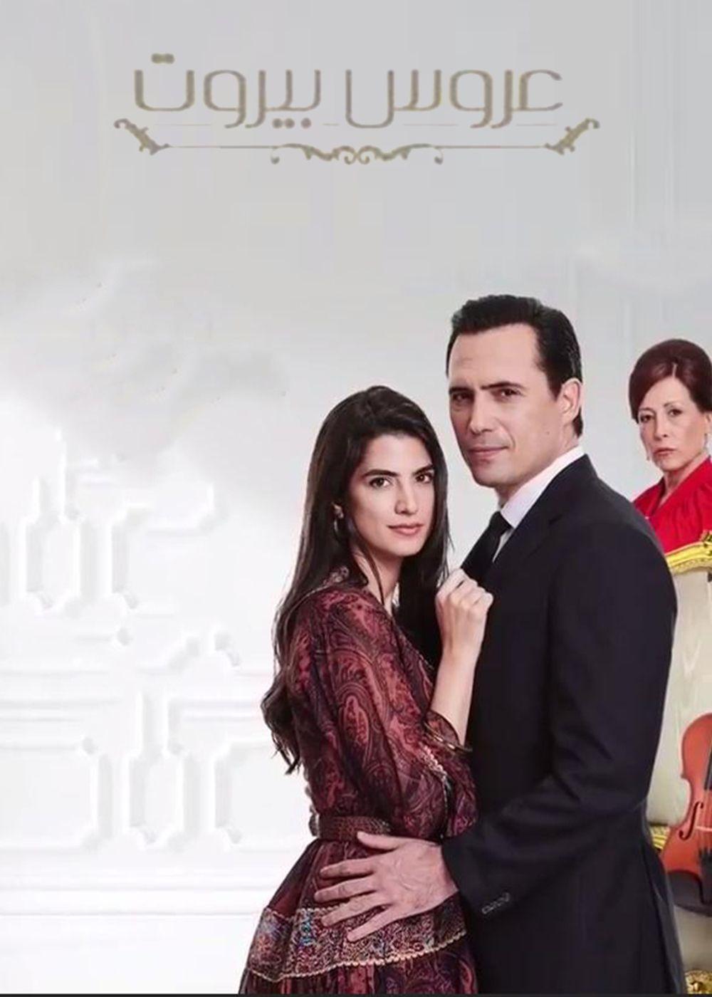 احداث وتفاصيل الحلقة 77 مسلسل عروس بيروت 2019 Style Fashion Formal