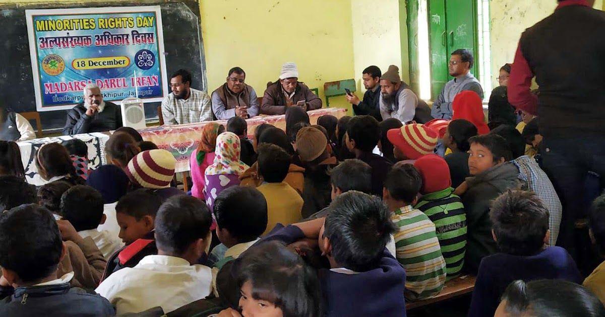 Jaunpur मदरसा दारूल इरफान में मना अल्पसंख्यक अधिकार दिवस