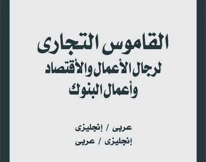 لغة انجليزية القاموس التجارى مصطلحات متعلقه بمجال الإقتصاد ومجال البنوك والأعمال والمصطلحات التجاريه الثانوية الع In 2020 Calligraphy Blog Posts Arabic Calligraphy