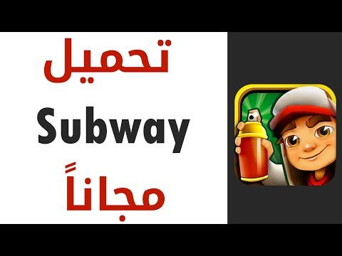 تحميل لعبة صب واي Subway Surfers مجانا للكمبيوتر والموبايل