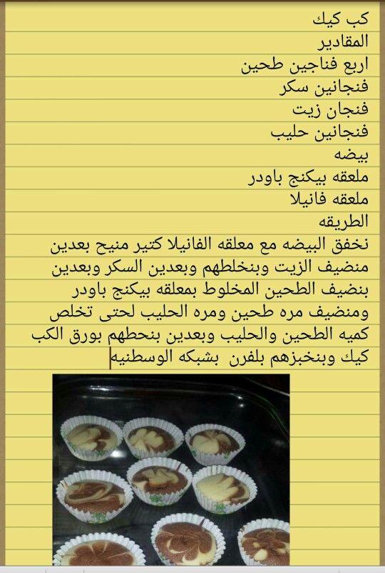 كب كيك Arabic Sweets Arabic Food Food And Drink