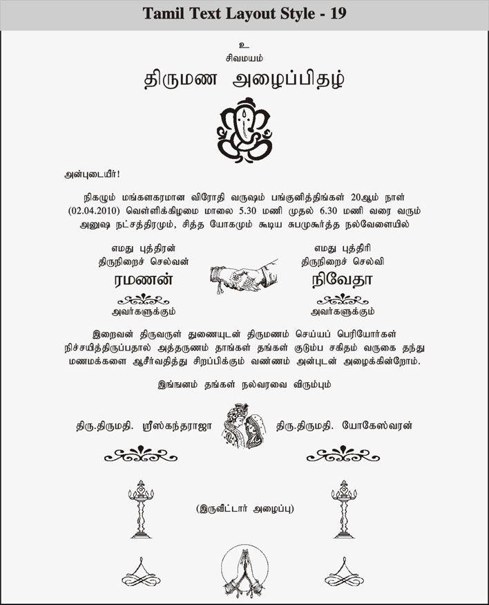 Wedding Invitation Wording In Tamil