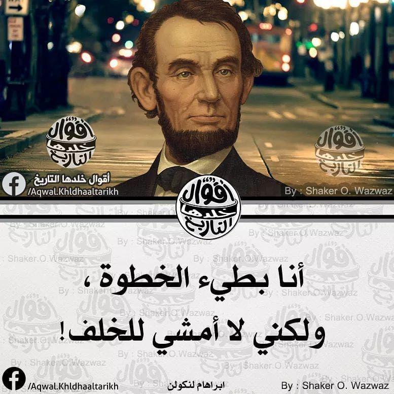 Publication Instagram Par أقوال خلدها التاريخ 7 Nov 2018 A 4 05 Utc Funny Arabic Quotes Arabic Quotes Fun Quotes Funny
