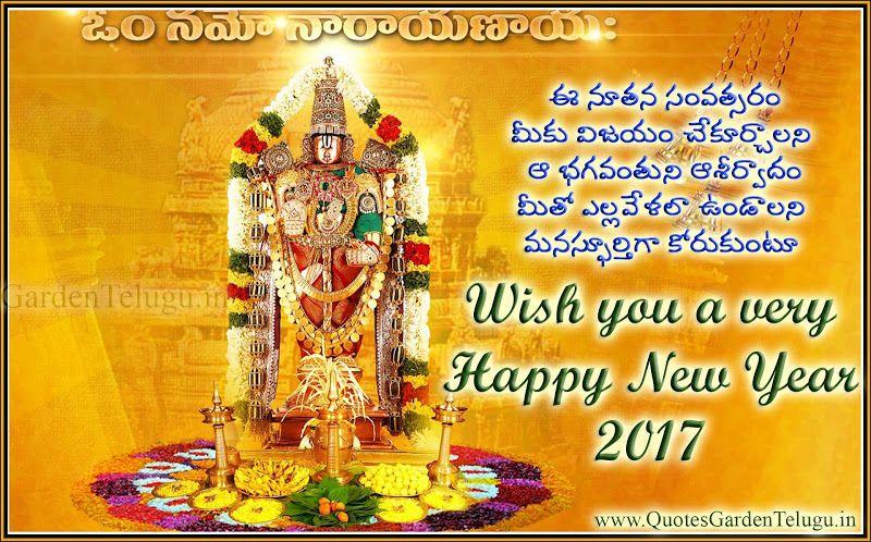 2017 New year Greetings in telugu with Lory Venkateshwara