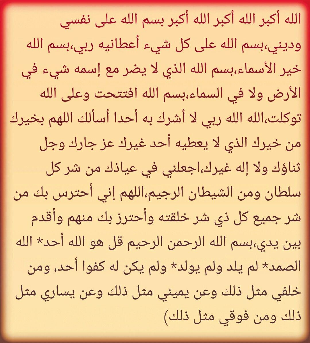 دعاء تحصين النفس Prayers Faith Allah