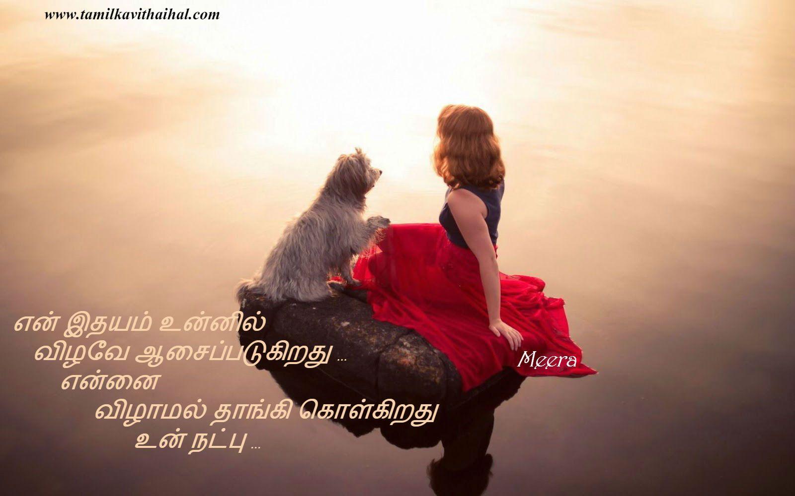 natpu tamil kavithai idhayam nanban girl dog tholan