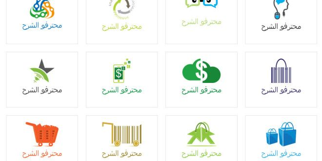 موقع تصميم شعارات اون لاين أكثر من 100 شعار في ثواني