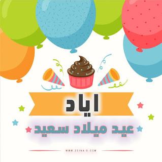 عيد ميلاد سعيد يا اياد Enamel Pins