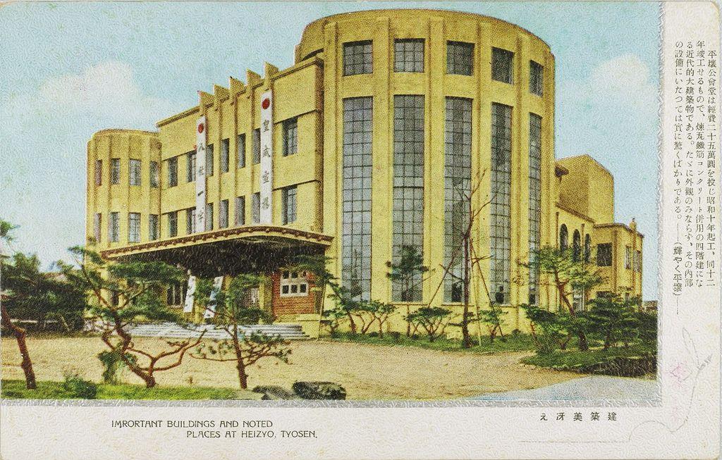Pyongyang Public Hall, c1940  일제강점기 사진엽서 – 평양공회당(平壤公會堂)