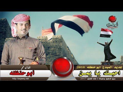Pin By قناة العقيق Aqeeqchannel On شيلات يمنيه Baseball Cards Cards Baseball