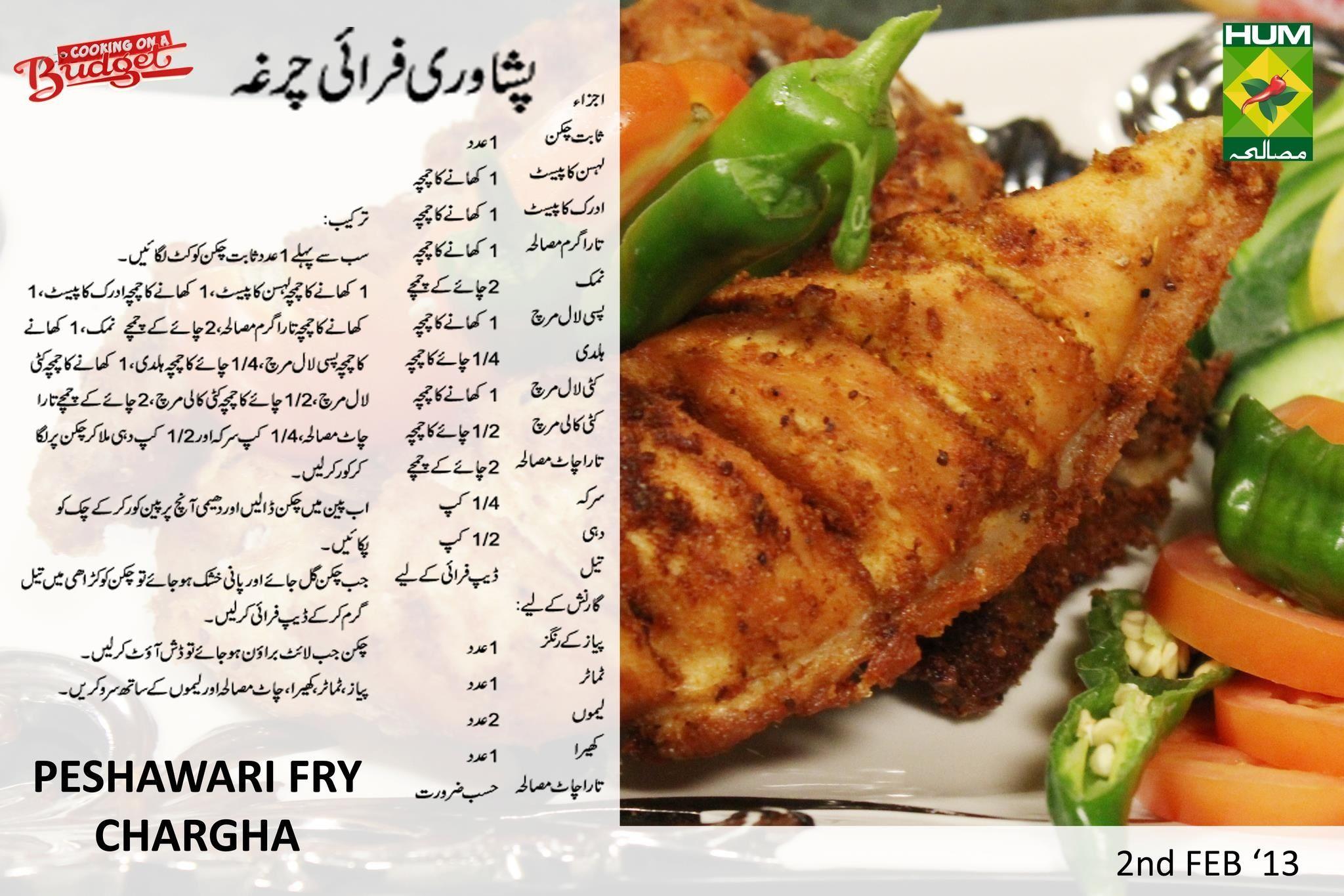 Peshawri Fry Chrgha