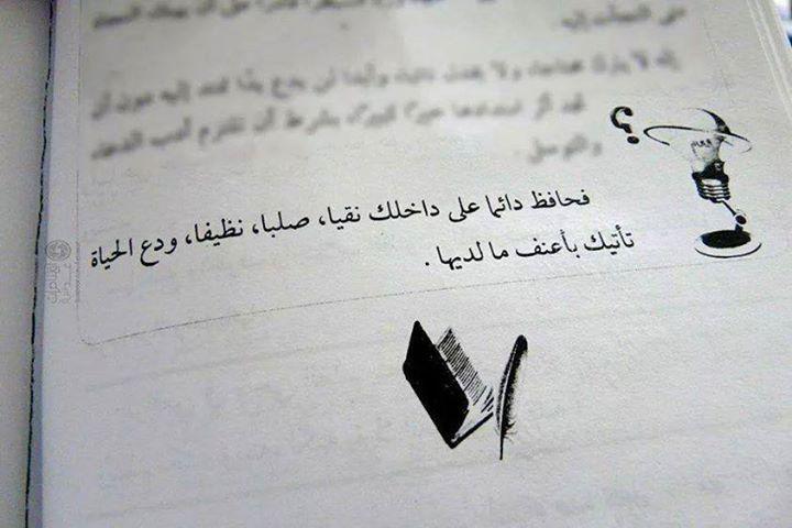 صور حكم و نصائح حياة مميزة عن النقاء Words Arabic Quotes Sweet Words