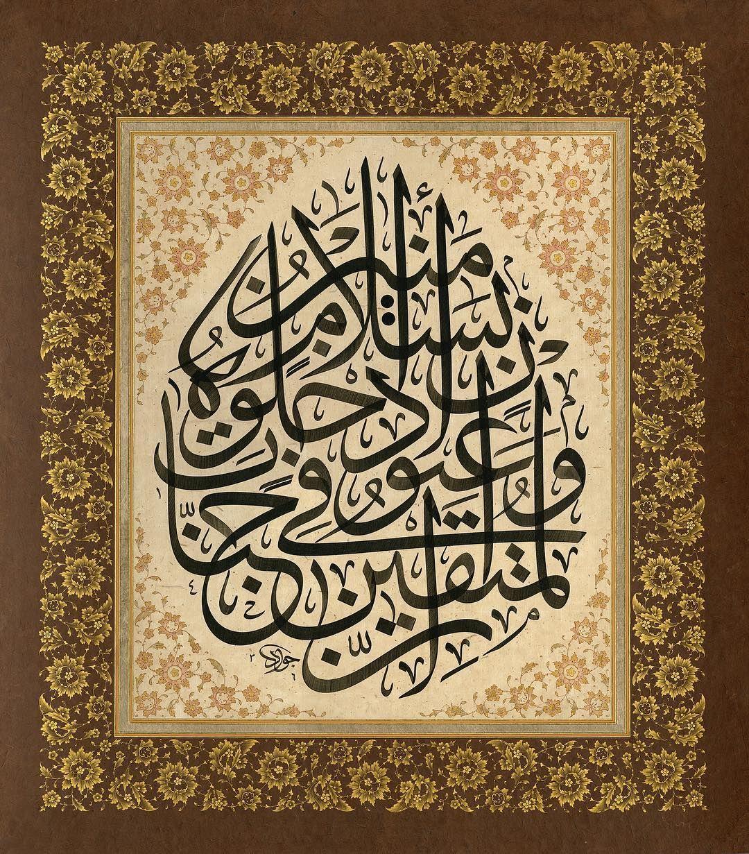 ٤٥ ٤٦ الحجر Islamic art, Islamic calligraphy, Arabic