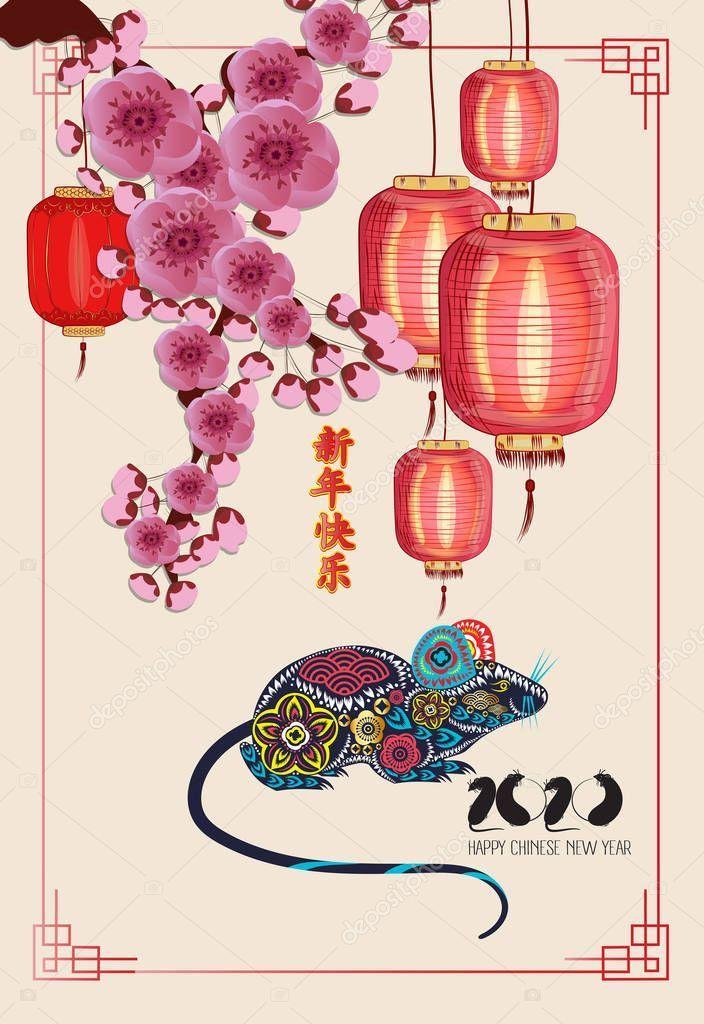 Chinese New Years 2020 New Years