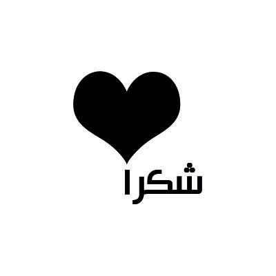 شكرا لكل انسان بتنفس او حتى حيوان Luck Quotes Arabic Words Words