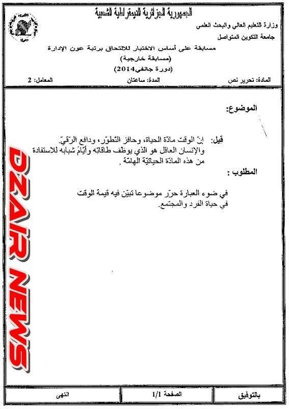 نماذج أسئلة مسابقات توظيف عون إدارة وعون إدارة رئيسي مدونة التوظيف في الجزائر Dzemploi Blog Blog Posts Post