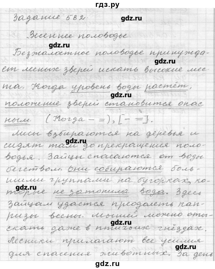 Гдз по русскому языку.автор бабайцева