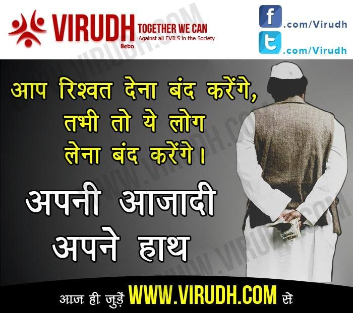#Corruption starts from us and we can stop us by changing yourself. Be a part of change join us Virudh www.virudh.com