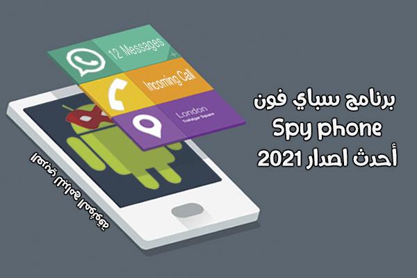 افضل برنامج تجسس للاندرويد مجانا سباي فون Spy Phone برامج تجسس للاندرويد مجاني 2021 Spy Phone Messages