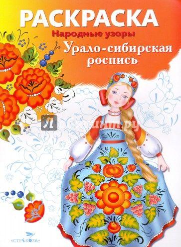 Народные узоры. Раскраска. Урало-сибирская роспись ...