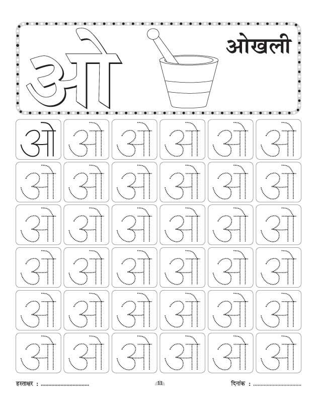 O se okhli writing practice worksheet | o | Pinterest | Writing ...